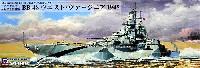 ピットロード1/700 スカイウェーブ W シリーズアメリカ海軍 コロラド級戦艦 BB-48 ウエスト ヴァージニア 1945