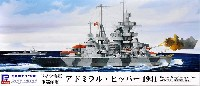 ドイツ海軍 アドミラル・ヒッパー級重巡洋艦 アドミラル ヒッパー 1941