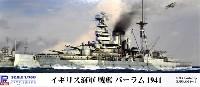 イギリス海軍 クイーン エリザベス級戦艦 バーラム 1941