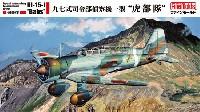 帝国陸軍 九七式司令部偵察機 一型 虎部隊