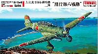 帝国陸軍 九七式司令部偵察機 二型 飛行第八戦隊