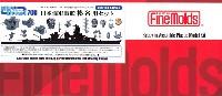 ファインモールド1/700 ナノ・ドレッド シリーズ日本海軍 戦艦 榛名用セット