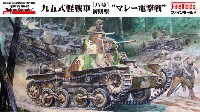 ファインモールド1/35 ミリタリー帝国陸軍 九五式軽戦車 ハ号 初期型 マレー電撃戦