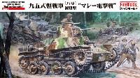 帝国陸軍 九五式軽戦車 ハ号 初期型 マレー電撃戦