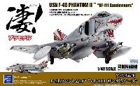 アメリカ海軍 F-4B ファントム 2 VF-111 サンダウナーズ