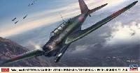 中島 B5N2 九七式三号艦上攻撃機 真珠湾攻撃隊