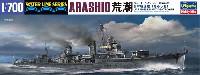 ハセガワ1/700 ウォーターラインシリーズ日本駆逐艦 荒潮