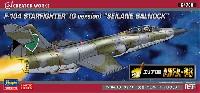 F-104 スターファイター G型 セイレーン バルナック (エリア88)