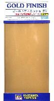 ハセガワトライツールゴールドフィニッシュ (曲面追従金属艶消しシート)