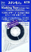 ハセガワスグレモノ工具マスキングテープ (0.2mm x 8m) クレープ紙 粘着テープ