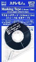 ハセガワスグレモノ工具マスキングテープ (1.0mm x 16m) クレープ紙 粘着テープ