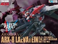 アオシマACKS (アオシマ キャラクターキット セレクション)ARX-8 レーバテイン 最終決戦仕様