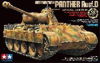 ドイツ戦車 パンサーD型 スペシャルエディション