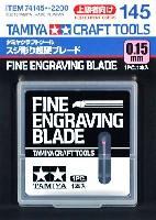 スジ彫り超硬ブレード 0.15mm