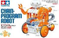 チェーンプログラムロボット 工作セット