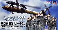 よみがえる空 航空自衛隊 UH-60J
