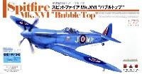 スピットファイア Mk.16 バブルトップ