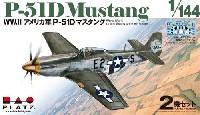WW2 アメリカ軍 P-51D マスタング