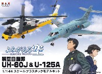 よみがえる空 UH-60J & U-125A