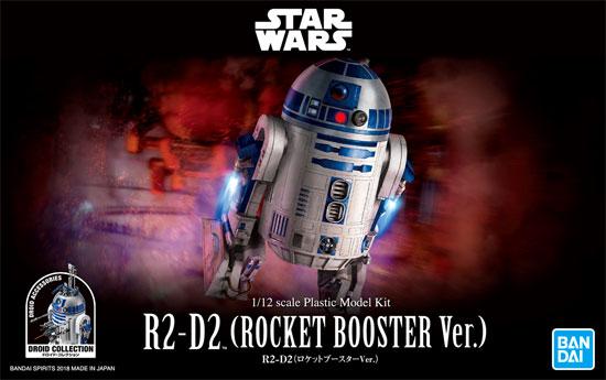 R2-D2 ロケットブースターVer.プラモデル(バンダイスターウォーズNo.5055339)商品画像