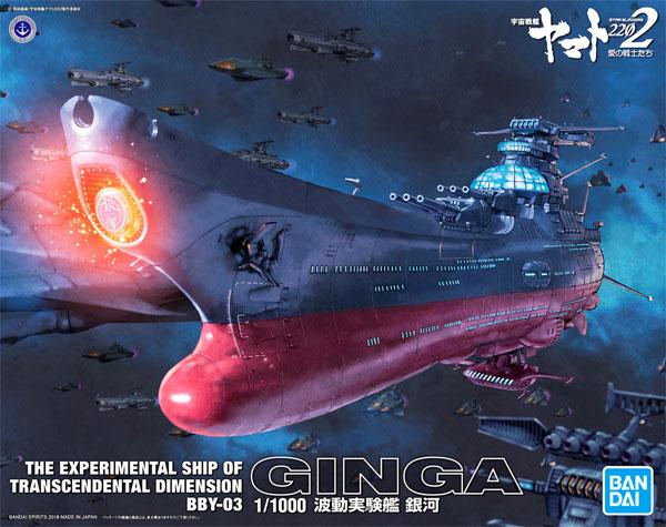 波動実験艦 銀河プラモデル(バンダイ宇宙戦艦ヤマト 2202No.5055340)商品画像