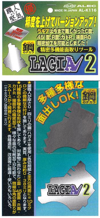 精密多機能 面取りツール ラギア 2カンナ(シモムラアレック職人堅気No.AL-K116)商品画像