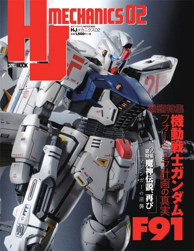 HJ メカニクス 02本(ホビージャパンHOBBY JAPAN MOOKNo.895)商品画像