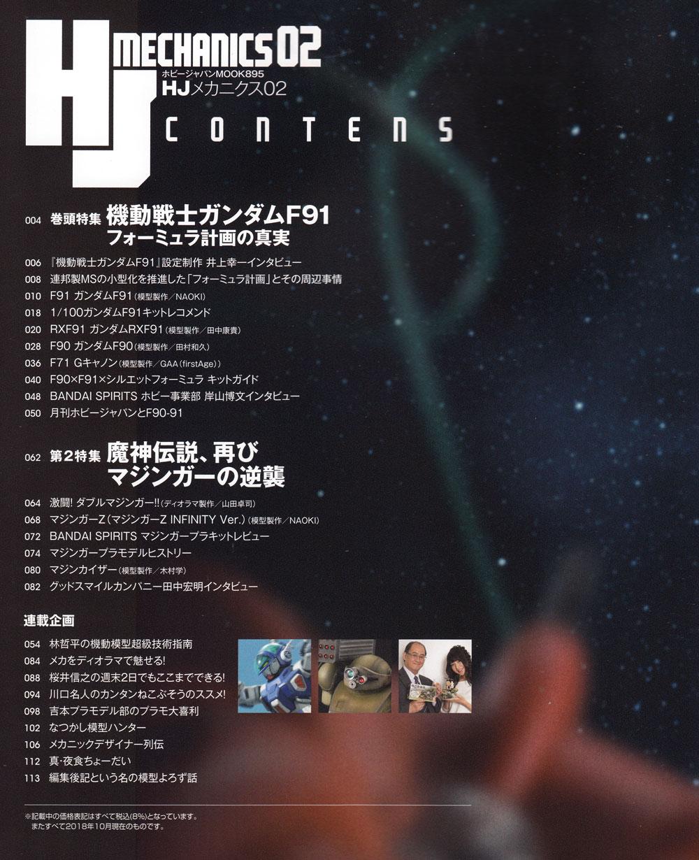 HJ メカニクス 02本(ホビージャパンHOBBY JAPAN MOOKNo.895)商品画像_1