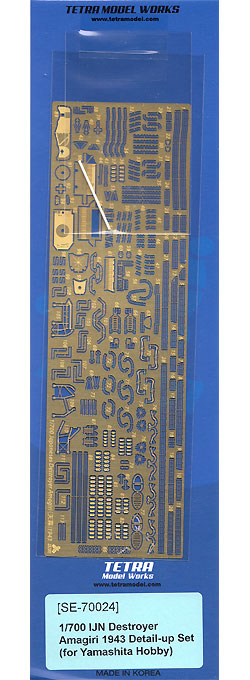 日本海軍 駆逐艦 天霧 1943 ディテールアップセット (ヤマシタホビー用)エッチング(テトラモデルワークス艦船 エッチングパーツNo.SE-70024)商品画像