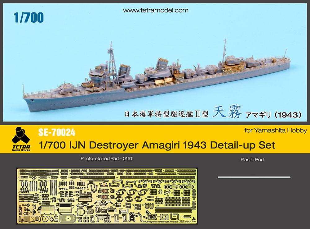 日本海軍 駆逐艦 天霧 1943 ディテールアップセット (ヤマシタホビー用)エッチング(テトラモデルワークス艦船 エッチングパーツNo.SE-70024)商品画像_1