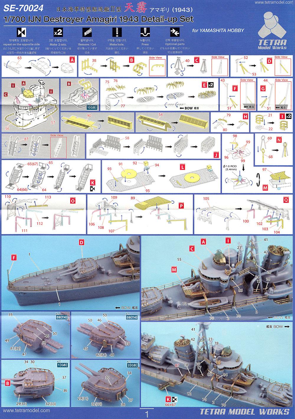 日本海軍 駆逐艦 天霧 1943 ディテールアップセット (ヤマシタホビー用)エッチング(テトラモデルワークス艦船 エッチングパーツNo.SE-70024)商品画像_2