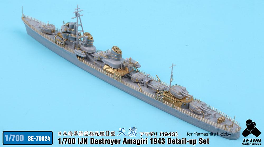 日本海軍 駆逐艦 天霧 1943 ディテールアップセット (ヤマシタホビー用)エッチング(テトラモデルワークス艦船 エッチングパーツNo.SE-70024)商品画像_4