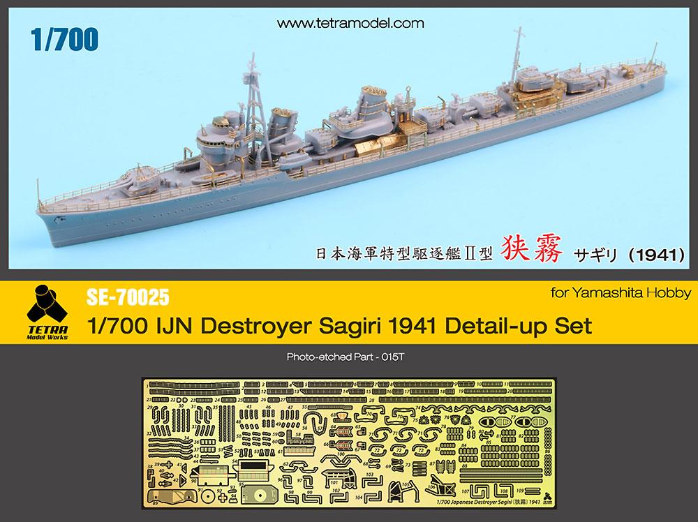 日本海軍 駆逐艦 狭霧 1941 ディテールアップセット (ヤマシタホビー用)エッチング(テトラモデルワークス艦船 エッチングパーツNo.SE-70025)商品画像_1