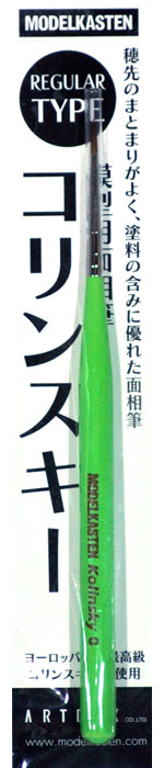 模型用面相筆 コリンスキー 0号筆(モデルカステンモデルカステン マテリアルNo.KB-001)商品画像