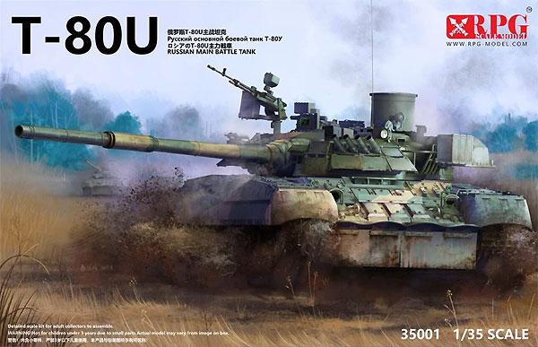 T-80U 主力戦車プラモデル(RPG Scalemodel1/35 ミリタリーNo.35001)商品画像