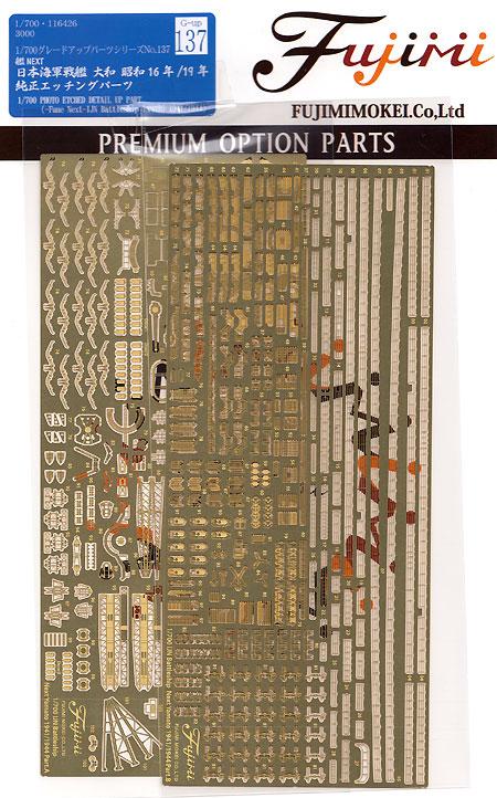 艦NEXT 日本海軍 戦艦 大和 昭和16年/19年 純正エッチングパーツエッチング(フジミ1/700 グレードアップパーツシリーズNo.137)商品画像