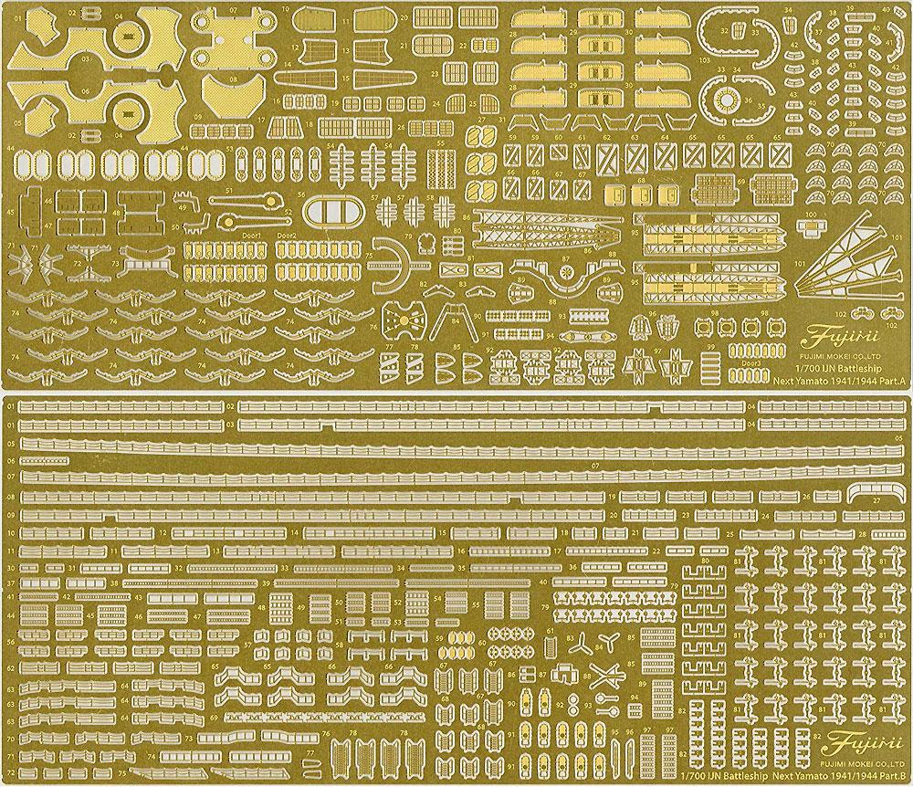 艦NEXT 日本海軍 戦艦 大和 昭和16年/19年 純正エッチングパーツエッチング(フジミ1/700 グレードアップパーツシリーズNo.137)商品画像_1