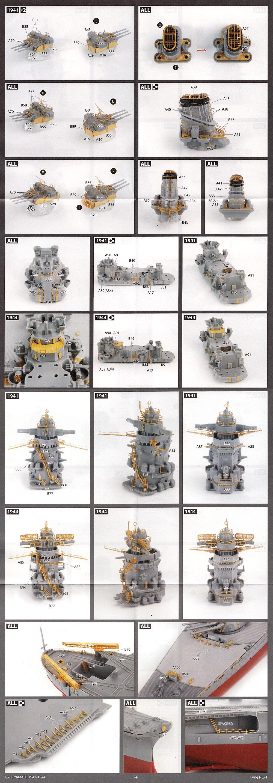艦NEXT 日本海軍 戦艦 大和 昭和16年/19年 純正エッチングパーツエッチング(フジミ1/700 グレードアップパーツシリーズNo.137)商品画像_3