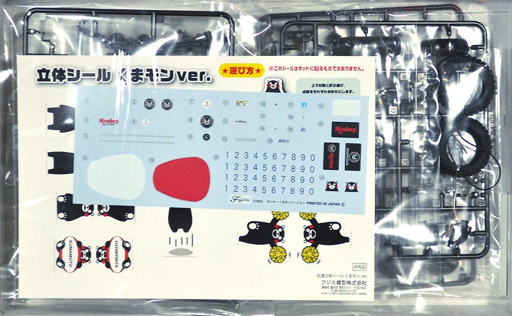 ホンダ モンキー くまモンバージョンプラモデル(フジミくまモンNo.010)商品画像_1
