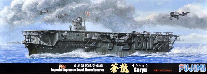 日本海軍 航空母艦 蒼龍 昭和13年 特別仕様 エッチングパーツ付きプラモデル(フジミ1/700 特シリーズNo.016EX-001)商品画像