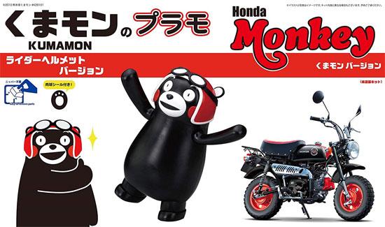 くまモンのプラモ ライダーヘルメットバージョン + ホンダ モンキー くまモンバージョンプラモデル(フジミくまモンNo.012)商品画像