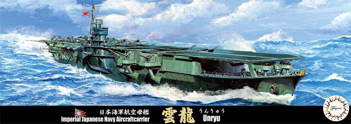 日本海軍 航空母艦 雲龍プラモデル(フジミ1/700 特シリーズNo.042)商品画像