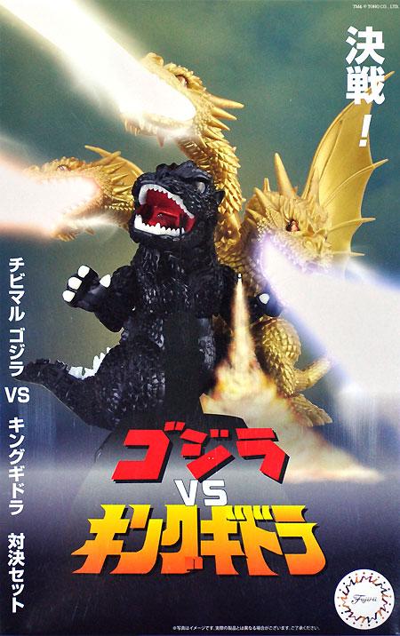 チビマル ゴジラ VS キングギドラ 対決セットプラモデル(フジミチビマルゴジラシリーズNo.SP-004)商品画像