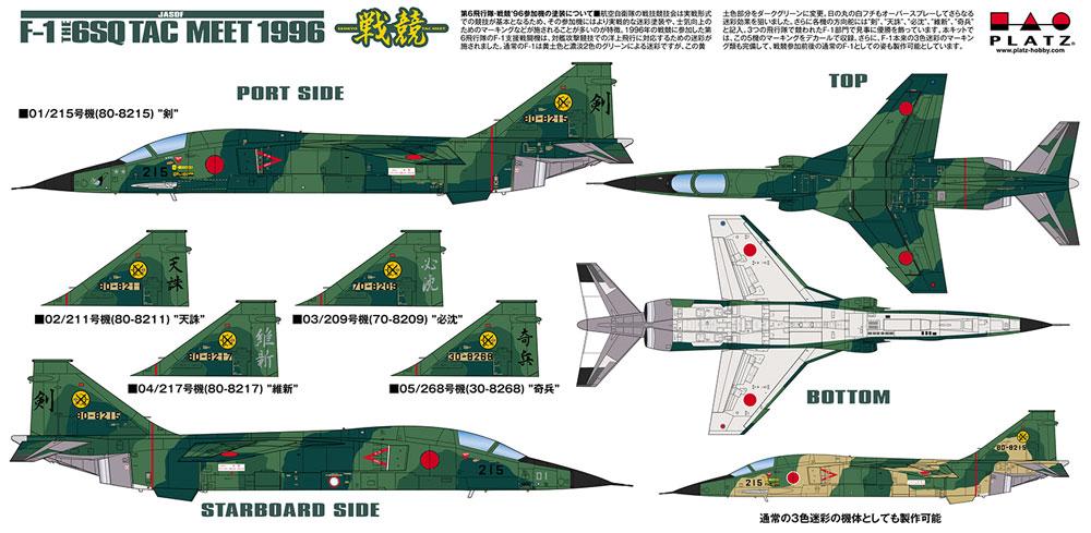 航空自衛隊 支援戦闘機 F-1 戦競 1996 第6飛行隊プラモデル(プラッツ航空自衛隊機シリーズNo.AC-027)商品画像_1