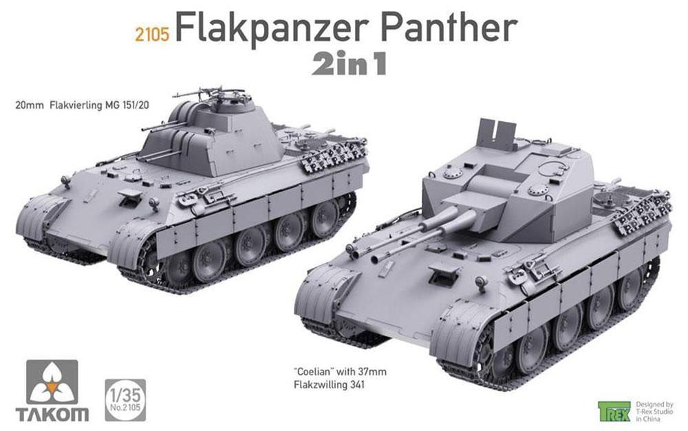 パンター対空戦車 2 in 1:20mm Flak MG151/20 対空戦車 & 37mm Flak 341 対空戦車 ケーリアンプラモデル(タコム1/35 ミリタリーNo.TKO2105)商品画像_2