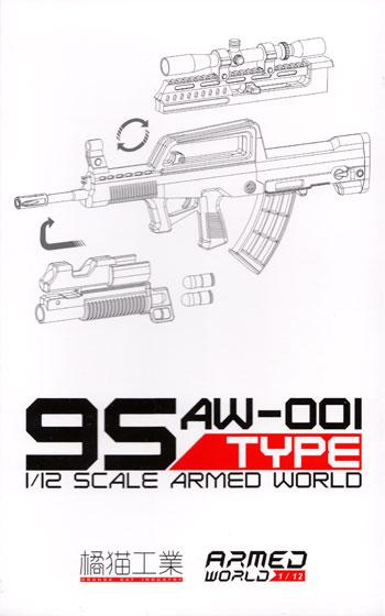 95TYPE (95式自動小銃)プラモデル(橘猫工業1/12 ARMED WORLDNo.AW-001)商品画像