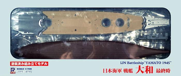 日本海軍 戦艦 大和 最終時プラモデル(ピットロードWP 1/700 第2次大戦 艦プラキットNo.WP001)商品画像