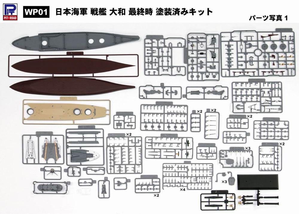 日本海軍 戦艦 大和 最終時プラモデル(ピットロードWP 1/700 第2次大戦 艦プラキットNo.WP001)商品画像_1