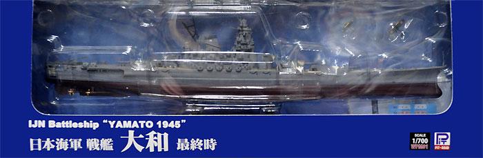 日本海軍 戦艦 大和 最終時完成品(ピットロードWPM 1/700 塗装済完成品No.WPM001)商品画像
