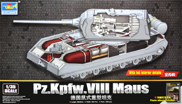 8号戦車 マウス フルインテリアプラモデル(トランペッター1/35 AFVシリーズNo.09541)商品画像